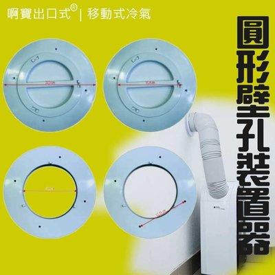 啊寶出口式® 移動式冷氣 - 【風管壁孔配置器】排風管寬徑15CM用。可用於牆壁、玻璃、門