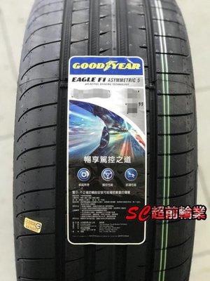【超前輪業】GOODYEAR 固特異 F1A5 225/50-17 德國製 完工價 4250