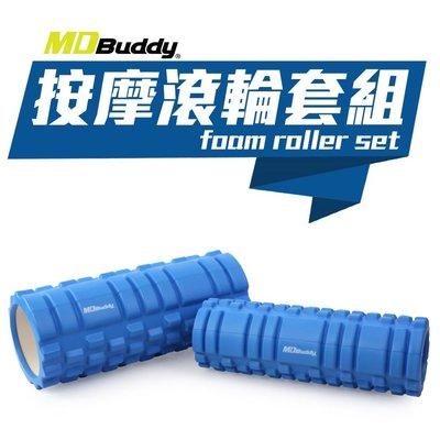 MDBuddy 按摩滾輪套組 (有氧 塑身 健身 按摩滾輪【99301618】≡排汗專家≡
