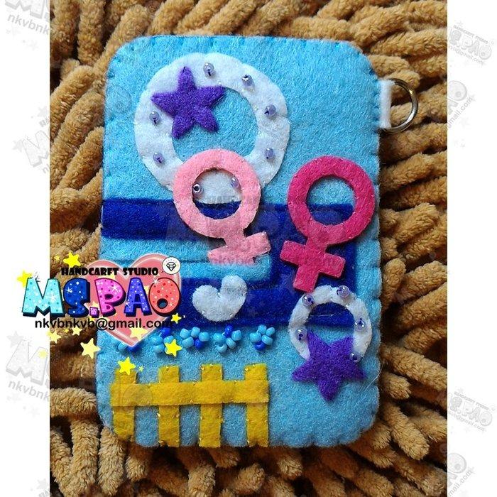 【寶妞的玩藝窩】我是女生(作品/成品館)卡片套 證件套 健保卡套 會員卡套 悠遊卡套 IC卡套 提款卡套 名片
