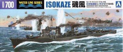 AOSHIMA 1/700 DESTROYER ISOKAZA 日本海軍驅逐艦 磯風 (03779)