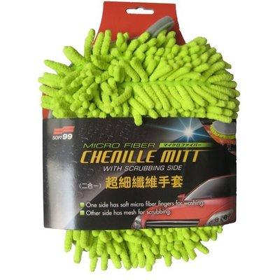 SOFT 99 超細纖維手套(二合一) 去污除塵 極易吸附油污灰塵顆粒 高效除油脂和污漬【R&B車用小舖】#CI001