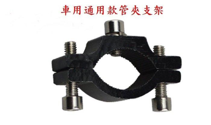 車用車燈支架 LED燈管夾 固定夾子 支撐夾子/管夾(單固定款)