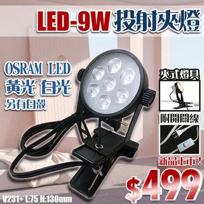 【阿倫燈具】(YV231+)LED-9W夾式投射燈 OSRAM LED 附開關線 適用展場/攤販等