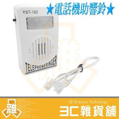 【3C雜貨舖】電話機助響鈴 電話助響器 來電燈光閃爍 電話振鈴器 擴大器 鈴聲 擴音 電話鈴