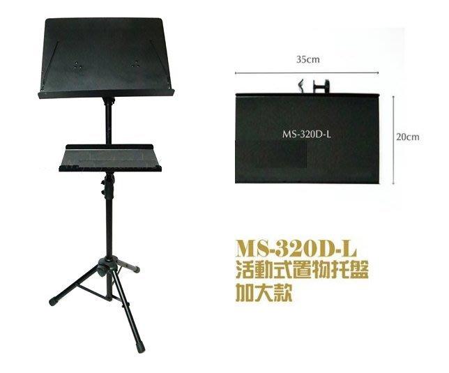 【六絃樂器】全新台灣製 YHY MS-320D-L 活動式置物托盤加大款 譜架托盤 / 現貨特價
