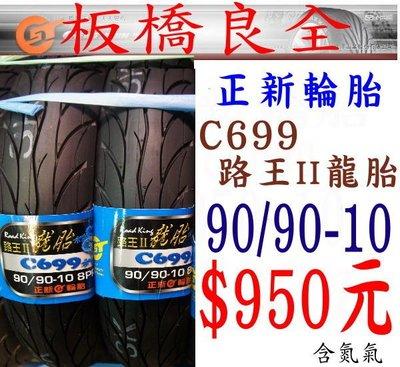 板橋良全~~正新  超耐磨 路王II 龍胎 C699 90/90-10 350-10 $950元  含氮氣   專業施工