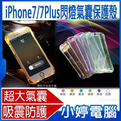 【小婷電腦*手機殼】 全新 iPhone7/Plus TPU閃燈氣囊保護殼 包覆式按鍵 防護LED燈閃爍  減震耐摔