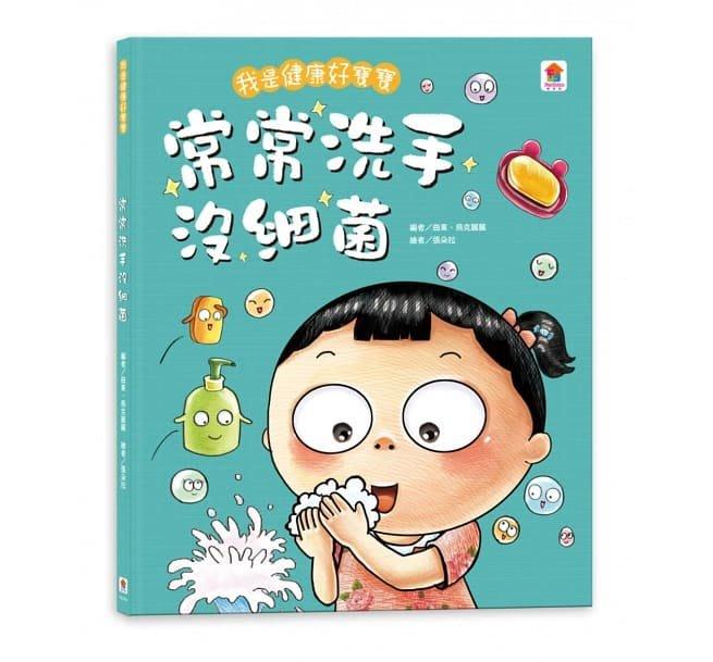 ☆天才老爸☆→【双美】我是健康好寶寶: 常常洗手沒細菌
