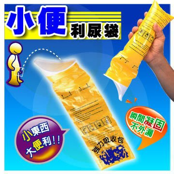 【優洛帕精品-汽車用品】安伯特ANBORTEH 不憋尿攜帶便利式小便尿袋-2入 ABT-379