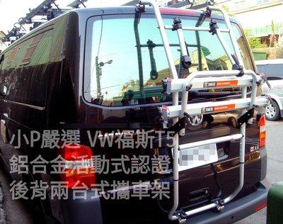 {小P嚴選}Travel Life SBC633福斯VW T5 休旅車專用全鋁合金攜車架ARTC認證 免運費