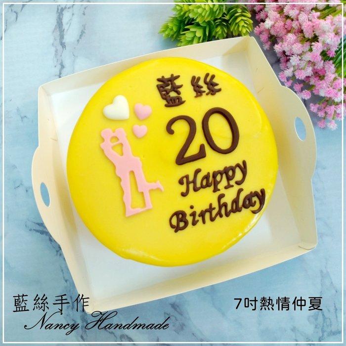 7吋熱情仲夏   芒果慕斯蛋糕 留言蛋糕 母親節蛋糕 父親節蛋糕 生日蛋糕 團購零食  💗 藍絲手作