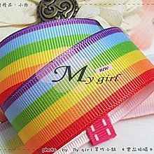 My girl╭* DIY材料˙絲帶包裝髮飾彩色漸層*25mm寬 羅紋 - 彩虹緞帶 ZD0533*