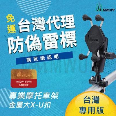 【薪創新竹】免運 MWUPP 五匹 X型金屬摩托車架 橫桿版 大 U型扣 機車 重機 手機 導航