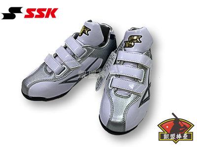 【凱盟棒壘】日本進口SSK 兒童棒球鞋 SSF4000-白藍 魔鬼氈膠釘鞋 自黏式壘球膠釘鞋(有成人尺寸)