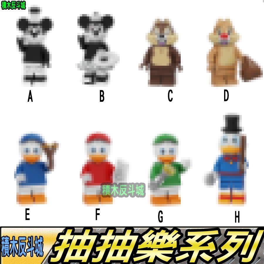 【積木反斗城】抽抽樂 可愛 玩具 模型 人偶 /相容樂高LEGO積木