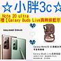 ☆小胖☆歡迎攜碼 門號NP 轉 亞太 496月租 三星 Galaxy Note 20 Ultra 5G手機 續約歡迎詢問