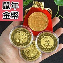 【T3】2020鼠年開運錢幣 招財錢幣 開運錢幣 紀念幣 錢母 招財 新年 開運小物【HF111】