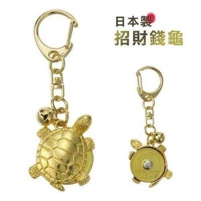 日本 招財錢龜鑰匙圈