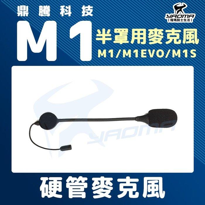 鼎騰科技 M1 EVO M1S 半罩式 硬管麥克風 硬線 3/4罩帽 可樂帽 藍芽耳機配件 零件 MIC 耀瑪騎士