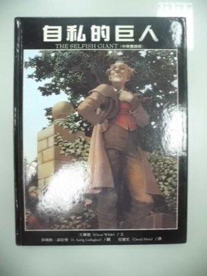 6980銤:A7-3☆2005年『自私的巨人THE SELFISH GIANT(中英雙語版)』王爾德 著《磐石》