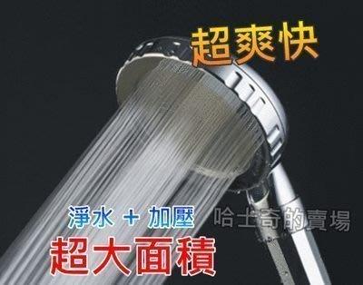 【超大面積 過濾 超加壓】巨無霸 麥飯石 增壓蓮蓬頭 過濾蓮蓬頭 CM31 (SPA 加壓 省水 過濾 大流量)