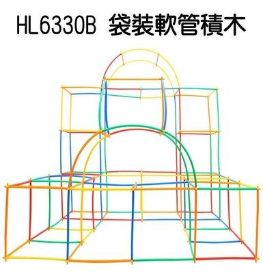 ◎寶貝天空◎【HL6330B 袋裝軟管...