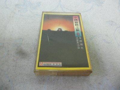 紫色小館37-4--------中國絲路之旅{喜多郎作品}