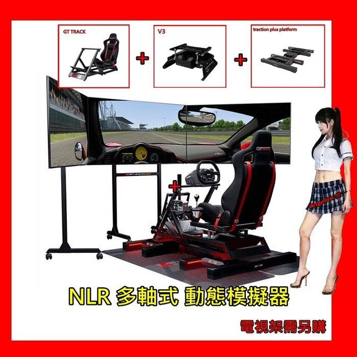 【宇盛惟一】預購~ NLR 多軸式 動態模擬器 賽車 飛行器 PC使用 台灣公司貨一年保固