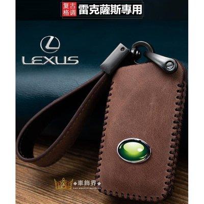 LEXUS 淩誌 汽車 鑰匙 皮套 NX200T RX300 IS300 ES250 RX270 鑰匙套 真皮鑰匙包#現貨