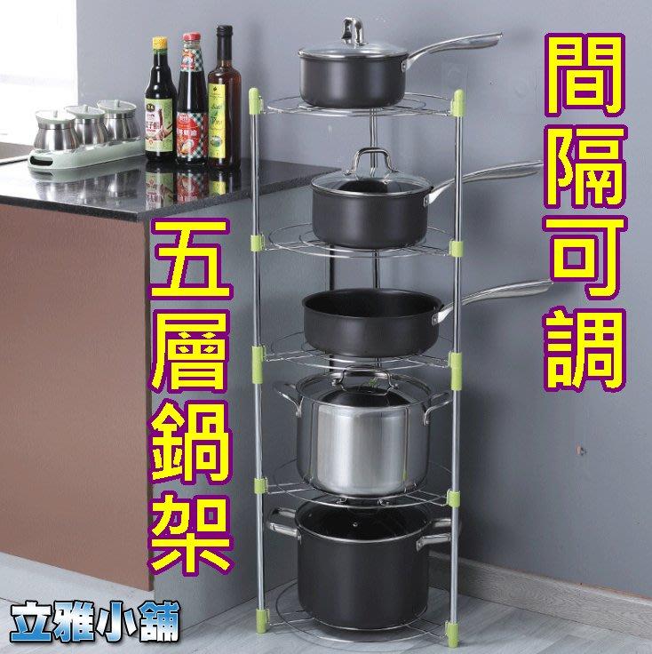 【立雅小舖】間隔可調 免螺絲 五層鍋架 多功能廚房置物架 收納鍋架 廚房用品《五層鍋架LY0118》