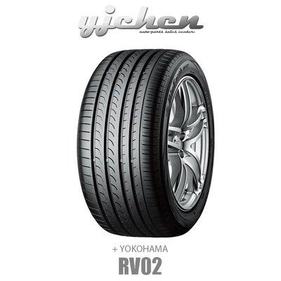 《大台北》億成汽車輪胎量販中心-橫濱輪胎 RV02 225/45R19