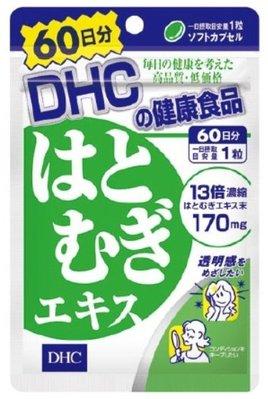 現貨 DHC 薏仁精華 60日 / 60粒