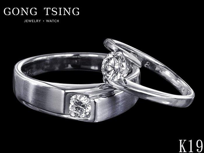 【公信精品】鑽石結婚對戒 男戒0.22克拉/女戒0.38克拉 白K金 ~情侶對戒~情人節~訂情戒~情人戒~結婚鑽戒