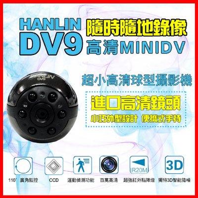 HANLIN-DV9 超小高清1080P球型攝影機 夜視 密錄器 微型攝影機 針孔攝影機 行車紀錄器 蒐證監視器【凱益】