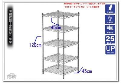 [客尊屋]實用型46X46X120H(接)五層架,收納架,置物架,鍍鉻層架,波浪架,鐵力士架/廚房架/