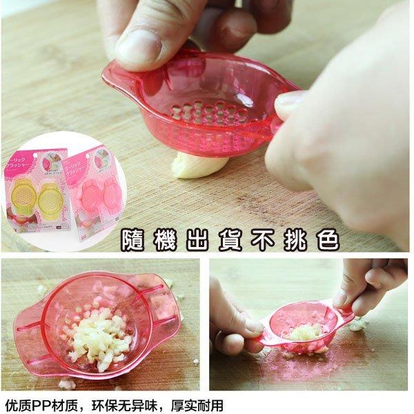 Q媽 廚房好幫塑膠大蒜粉碎器2個裝 手動磨蒜器 壓蒜器 蒜泥器