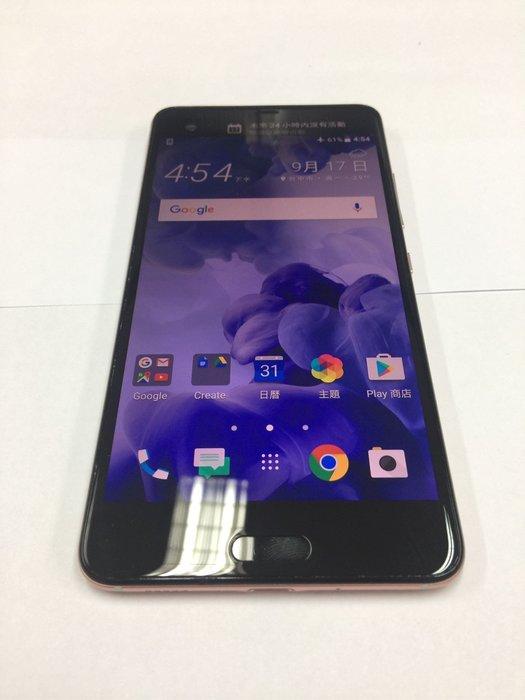 HTC U Ultra U-1u 4G 雙卡雙待1200萬畫素 四核 5.7吋 64G