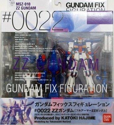 全新 FIX #0022 鋼彈 GFF GUNDAM MSZ-010 全裝甲 ZZ GUNDAM