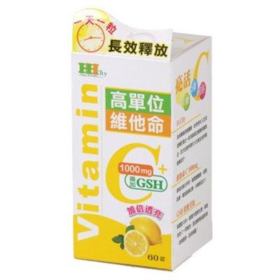 【seven健康小舖】【亮活C高單位維他命C(60錠/瓶) 】維他命C1000mg、全素可食