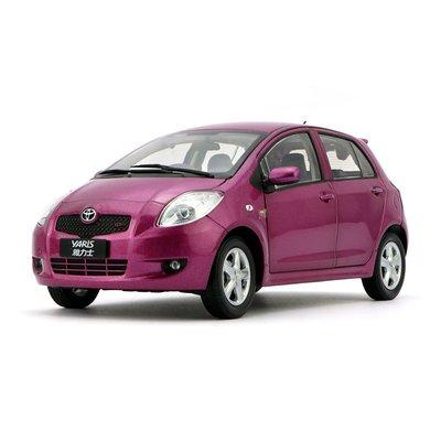 車型模具 車模型 玩具  免運1:18 原廠廣汽豐田 雅力士 TOYOTA YARIS 紫色 汽車模型