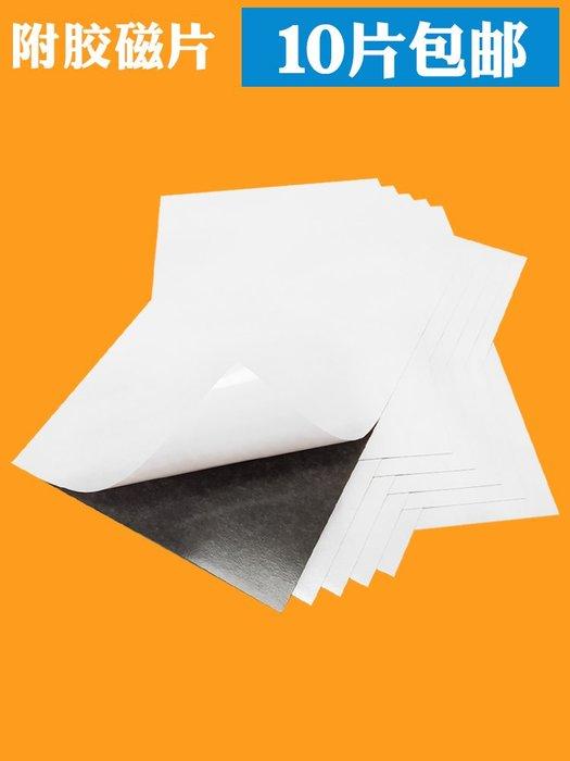 極有家軟磁片磁貼背膠磁片A4x厚0.5mm教學吸鐵石白板磁貼軟磁鐵A4磁片#磁鐵#掛鉤#吸鐵石#圓形方形