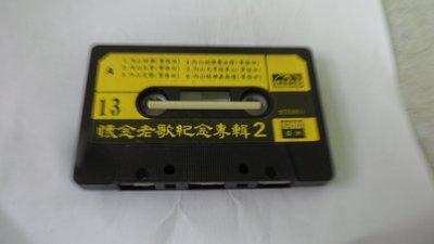 紫色小館-51--------懷念老歌紀念專輯2{13}葉啟田