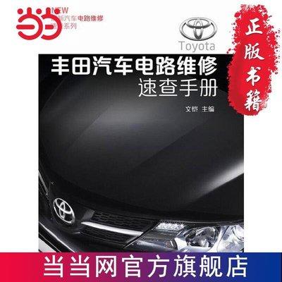 正版書②最新汽車電路維修速查系列:豐田汽車電路維修速查手冊 當當