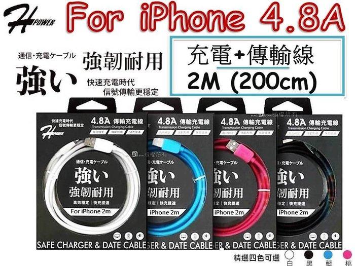 #網路大盤大# H power 4.8A For iPhone 充電傳輸線 2M(200cm) 粗管線 4色可選 蘋果
