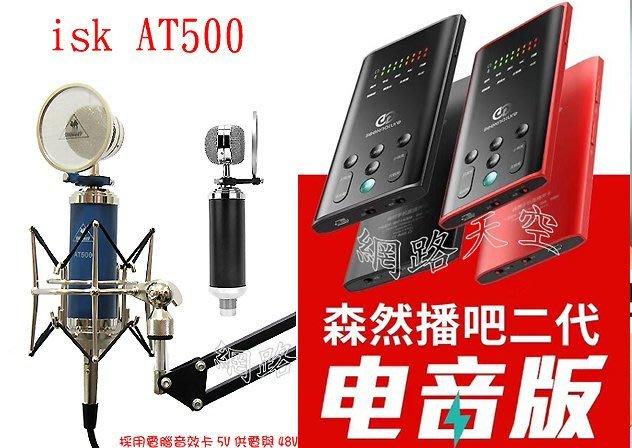 送200元保護套 森然播吧 2 二代電音版+isk AT500電容式麥克風+ nb35支架+ 網子送166音效