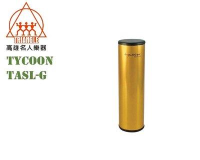【名人樂器】TYCOON TASL-G 鋁沙鈴 金色 特大