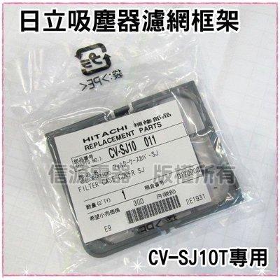 【新莊信源】【日立免紙袋吸塵器馬達前置專用濾網 CV-SJ10011】CV-SJ10T 專用