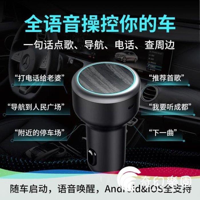 咚咚語音智能聲控車載mp3播放器藍牙接收器汽車usb充電器車充音樂