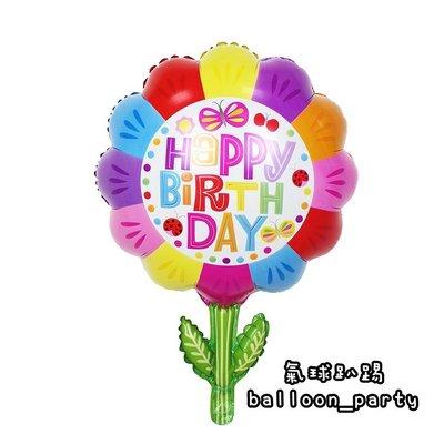 新款生日花朵鋁箔氣球 / 生日派對 氣球 兒童禮物 會場佈置